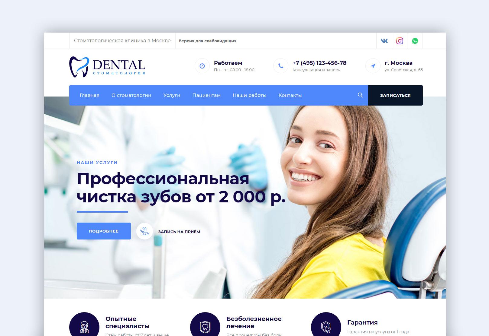 сайт для стоматологии заказать