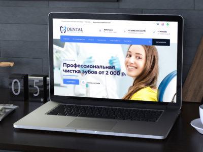готовый сайт для стоматологии заказать