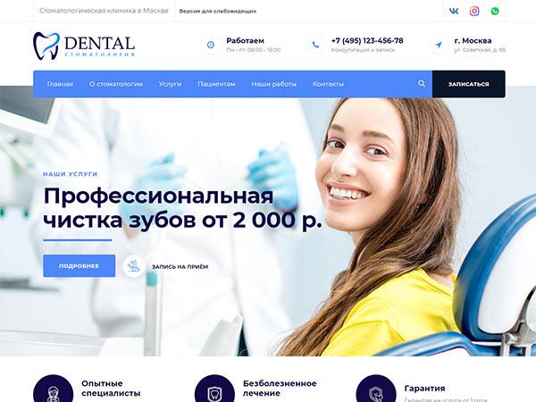 демо версия сайта для стоматологии