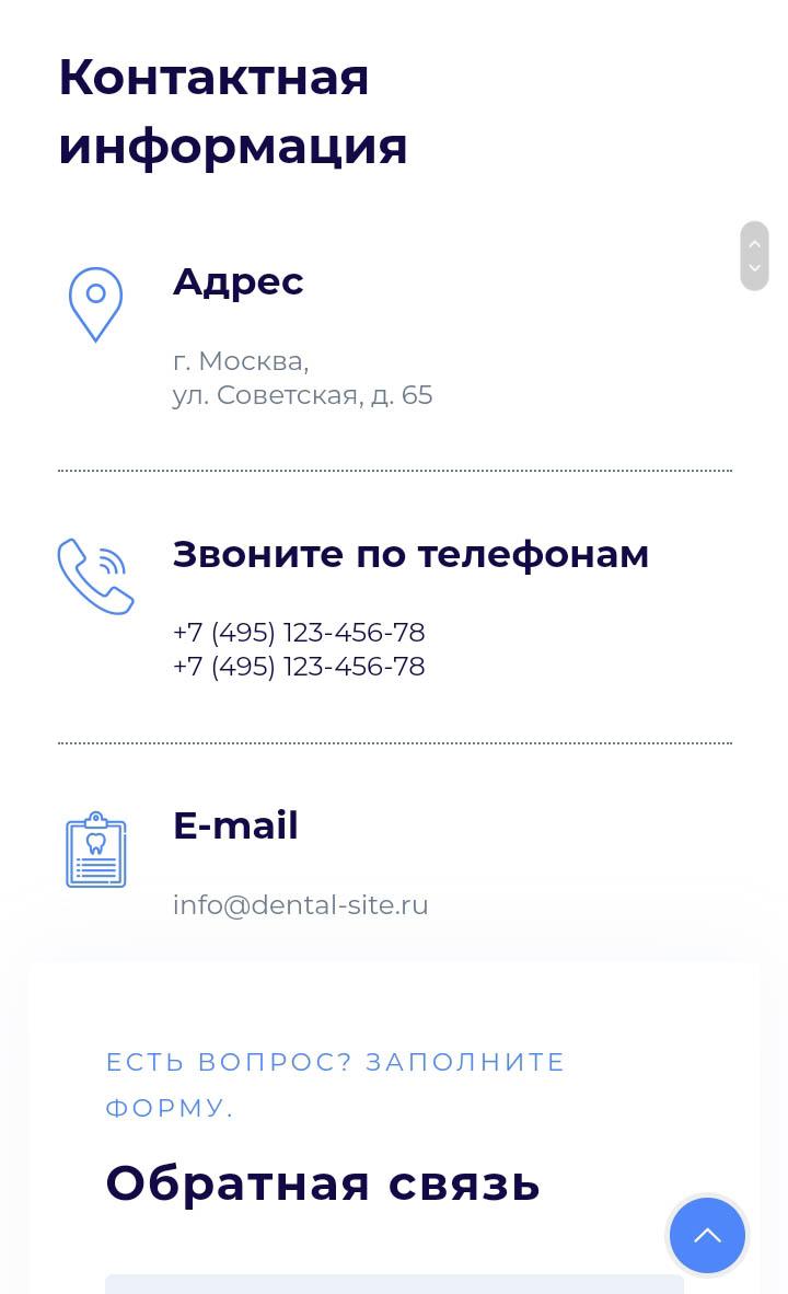 мобильная верстка сайта