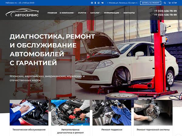 Готовый сайт для автомастерской