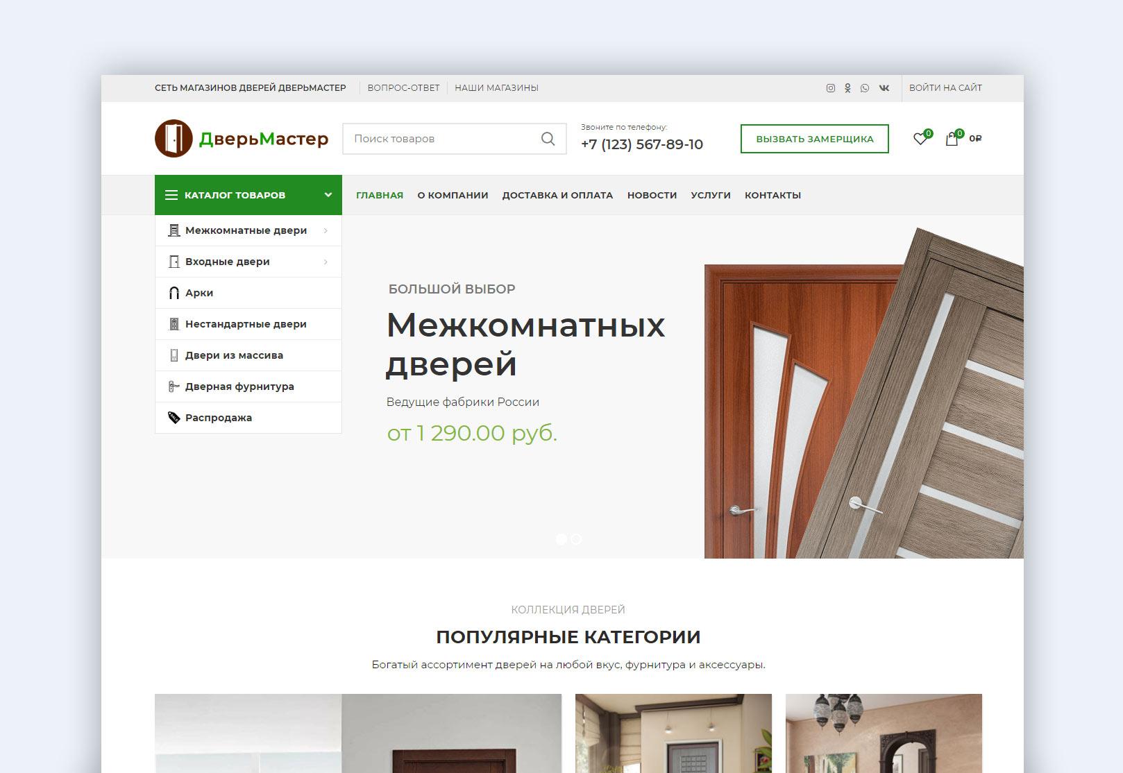 Сайт магазина дверей