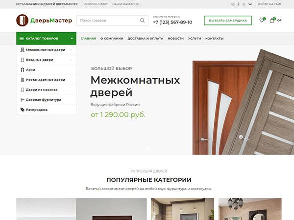 Готовый сайт магазина дверей