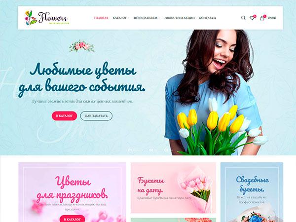 готовый сайт цветочного магазина