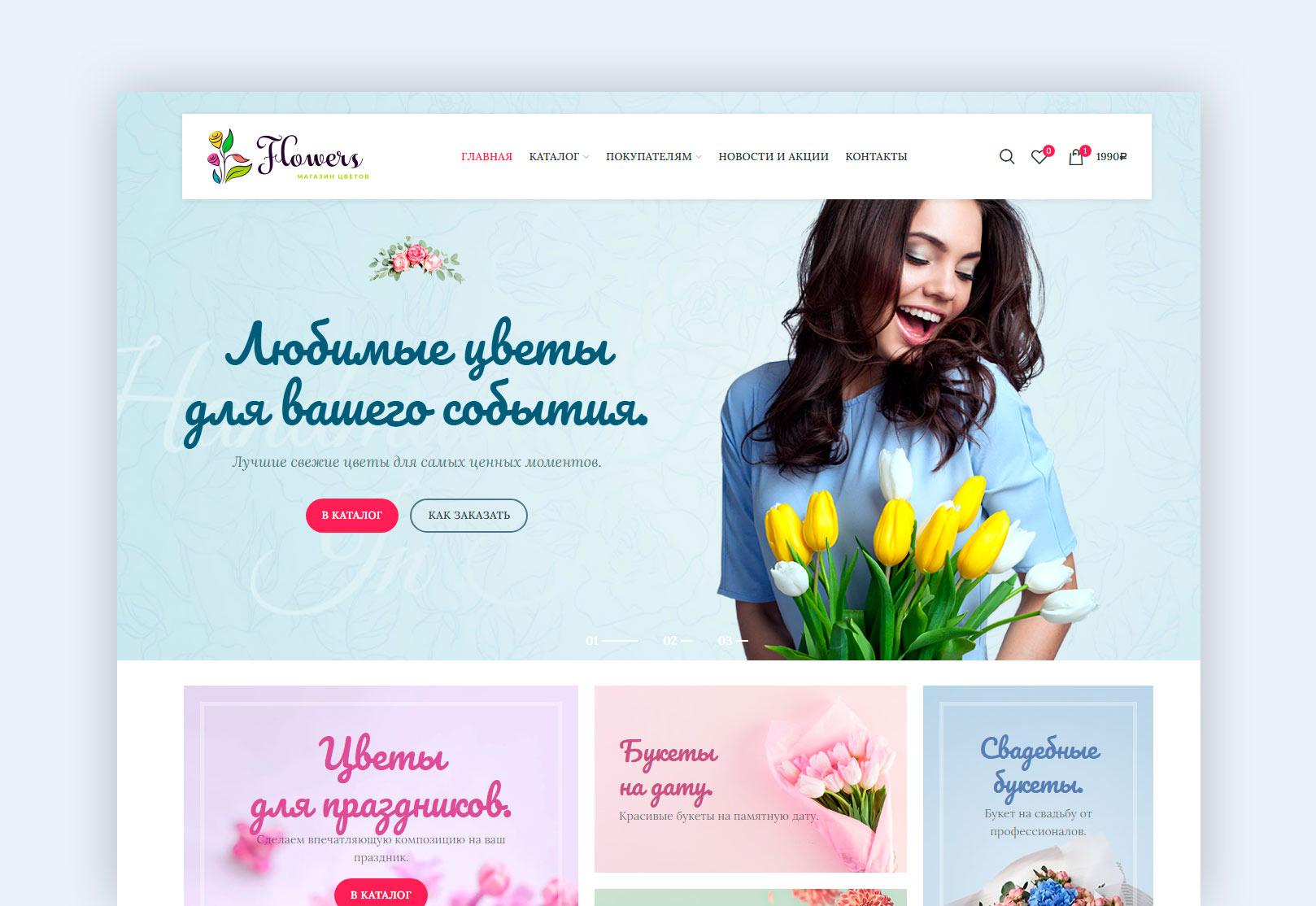 сайт для цветочного магазина