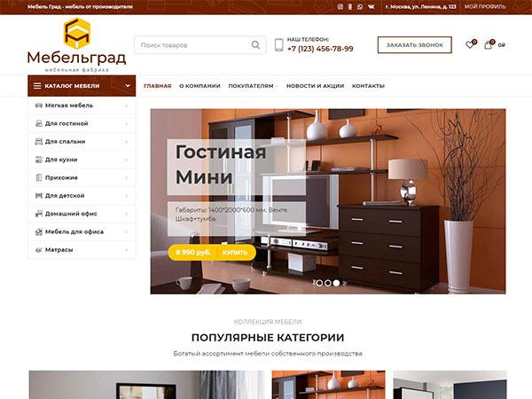 мебельный сайт демо версия