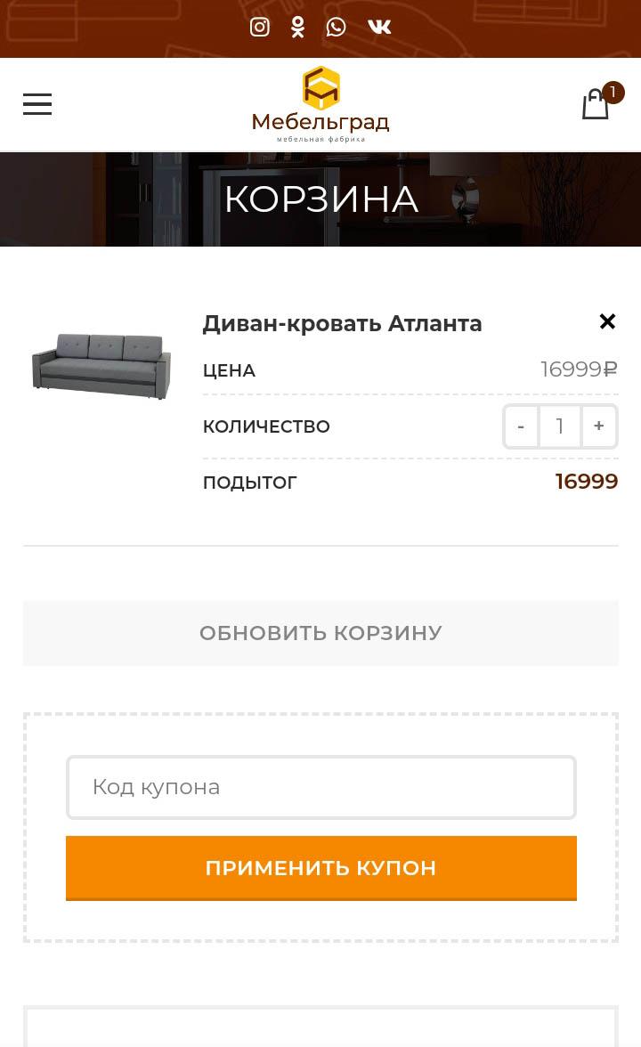мобильная версия сайта мебель