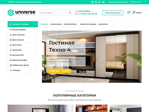 универсальный интернет магазин